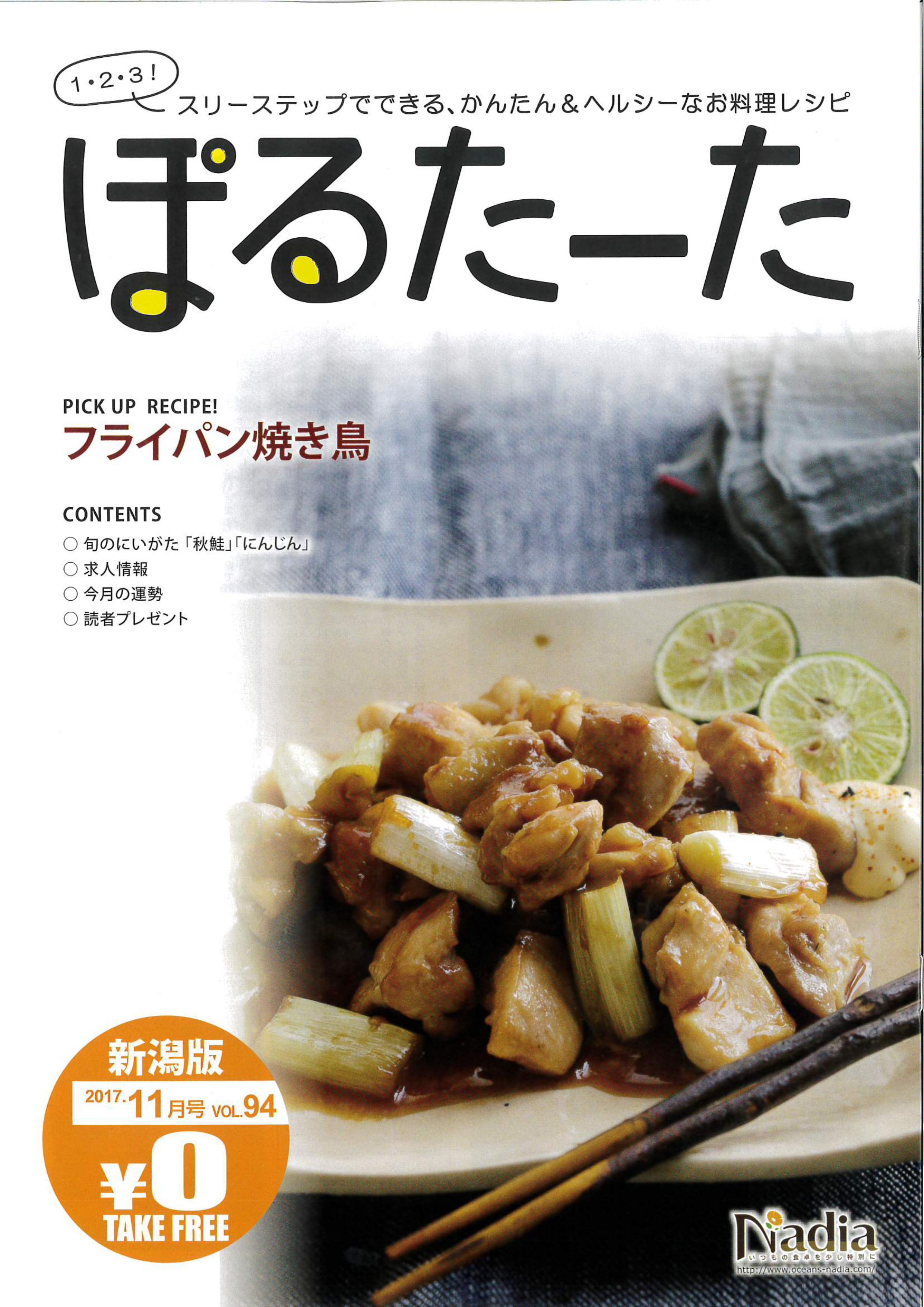 栁川かおり:フリーペーパー「ぽるたーたVOL.94(11月号)」にレシピが掲載されました