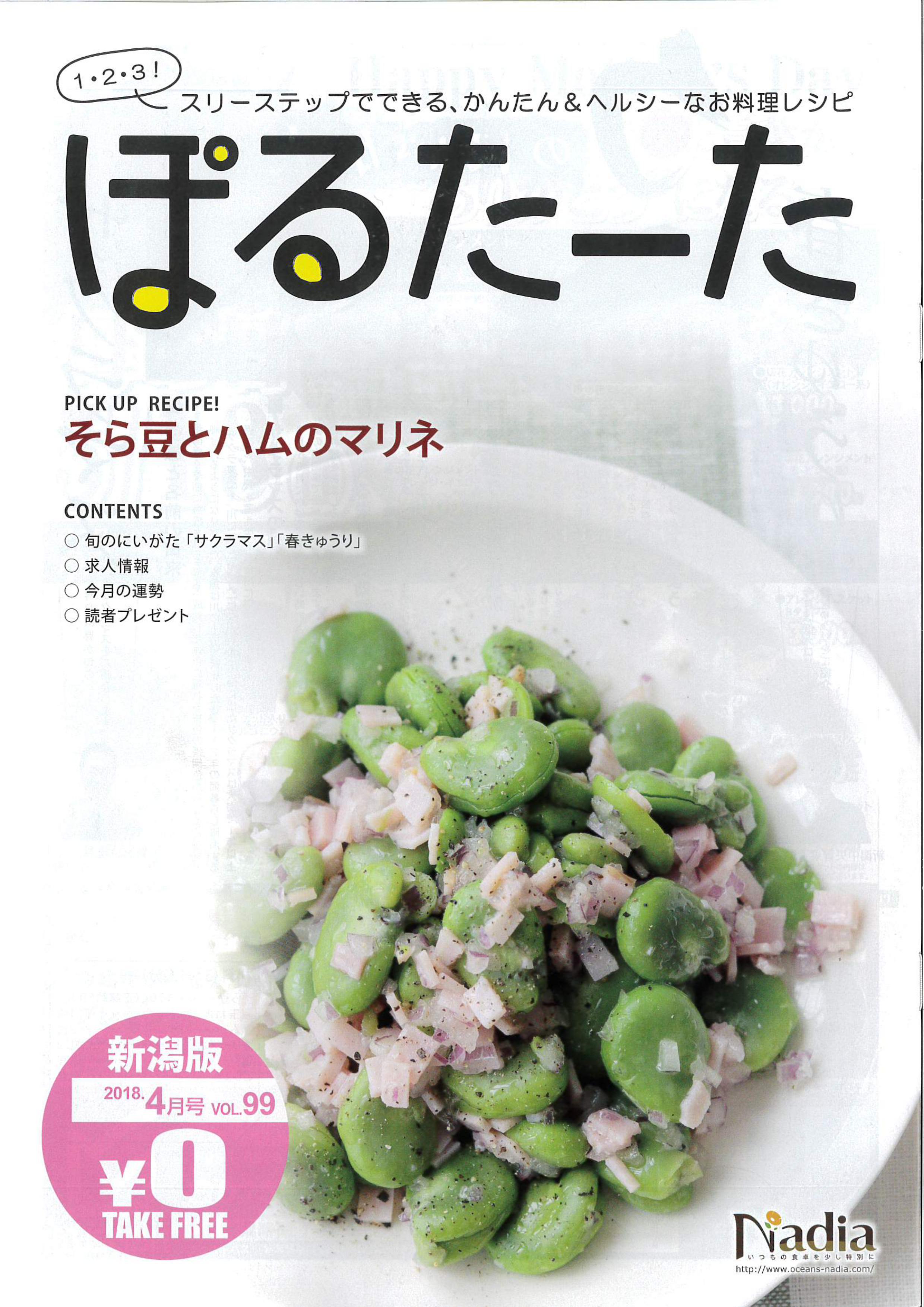 栁川かおり:フリーペーパー「ぽるたーたVOL.99(2018.4月号)」にレシピが掲載されました