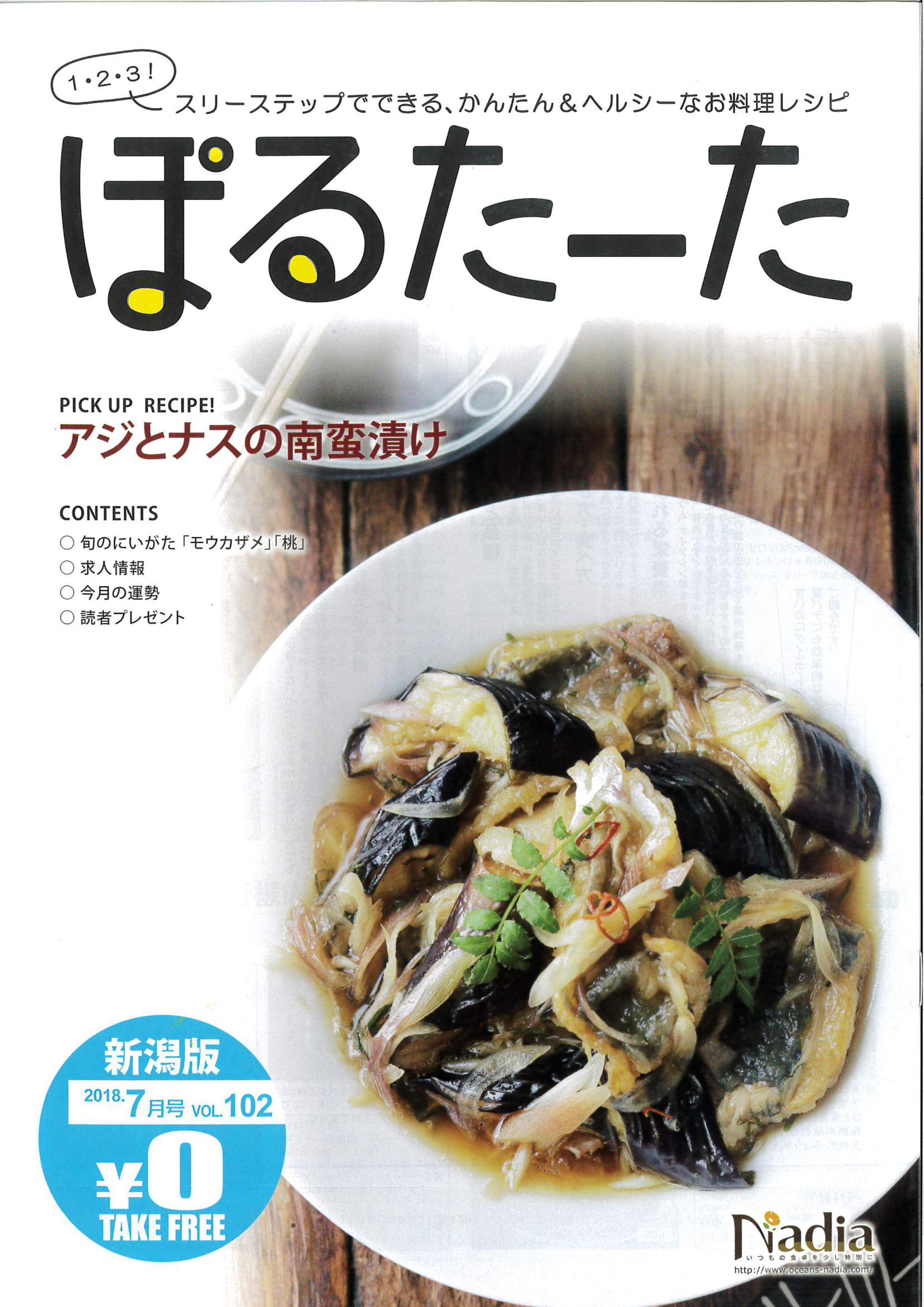 栁川かおり:フリーペーパー「ぽるたーたVOL.102(2018.7月号)」にレシピが掲載されました