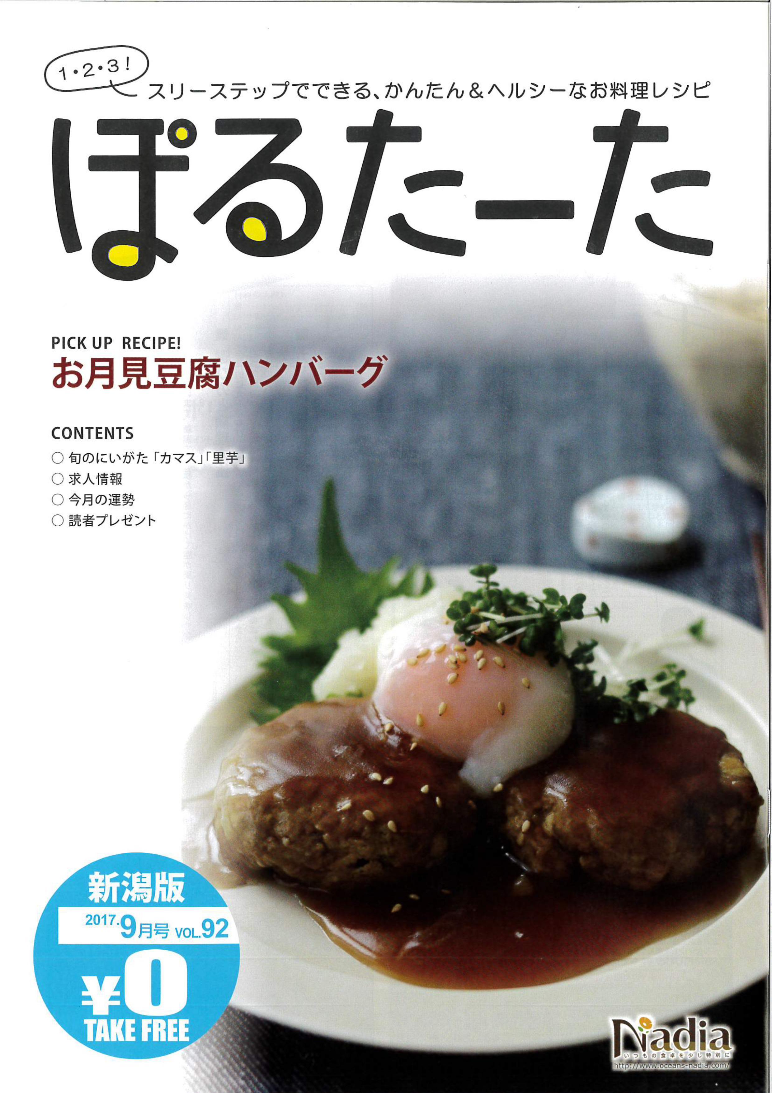 栁川かおり:フリーペーパー「ぽるたーたVOL.92(9月号)」にレシピが掲載されました