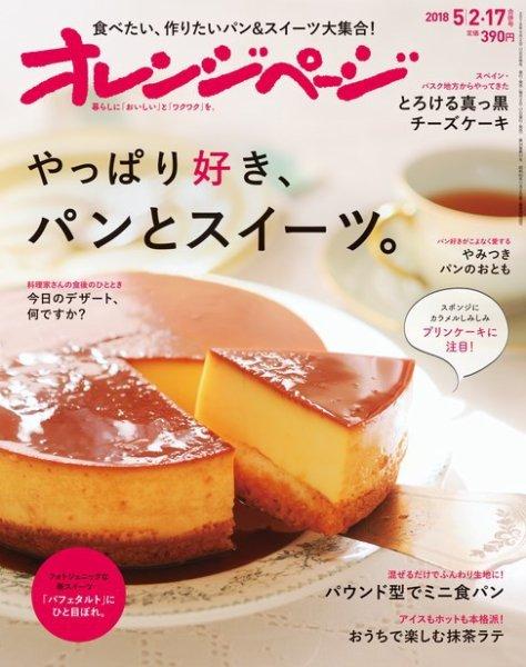 ヤミー:オレンジページ 2018年5月2/17日合併号(4/17発売) 「パン好きがこよなく愛する『やみつき パンのおとも』」おすすめ商品をご紹介