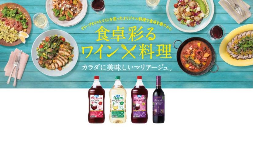高橋善郎:サッポロビール株式会社さまホームページにて「食卓を彩る ワイン Χ 料理 カラダに美味しい、マリアージュ。」で レシピが掲載されました。。