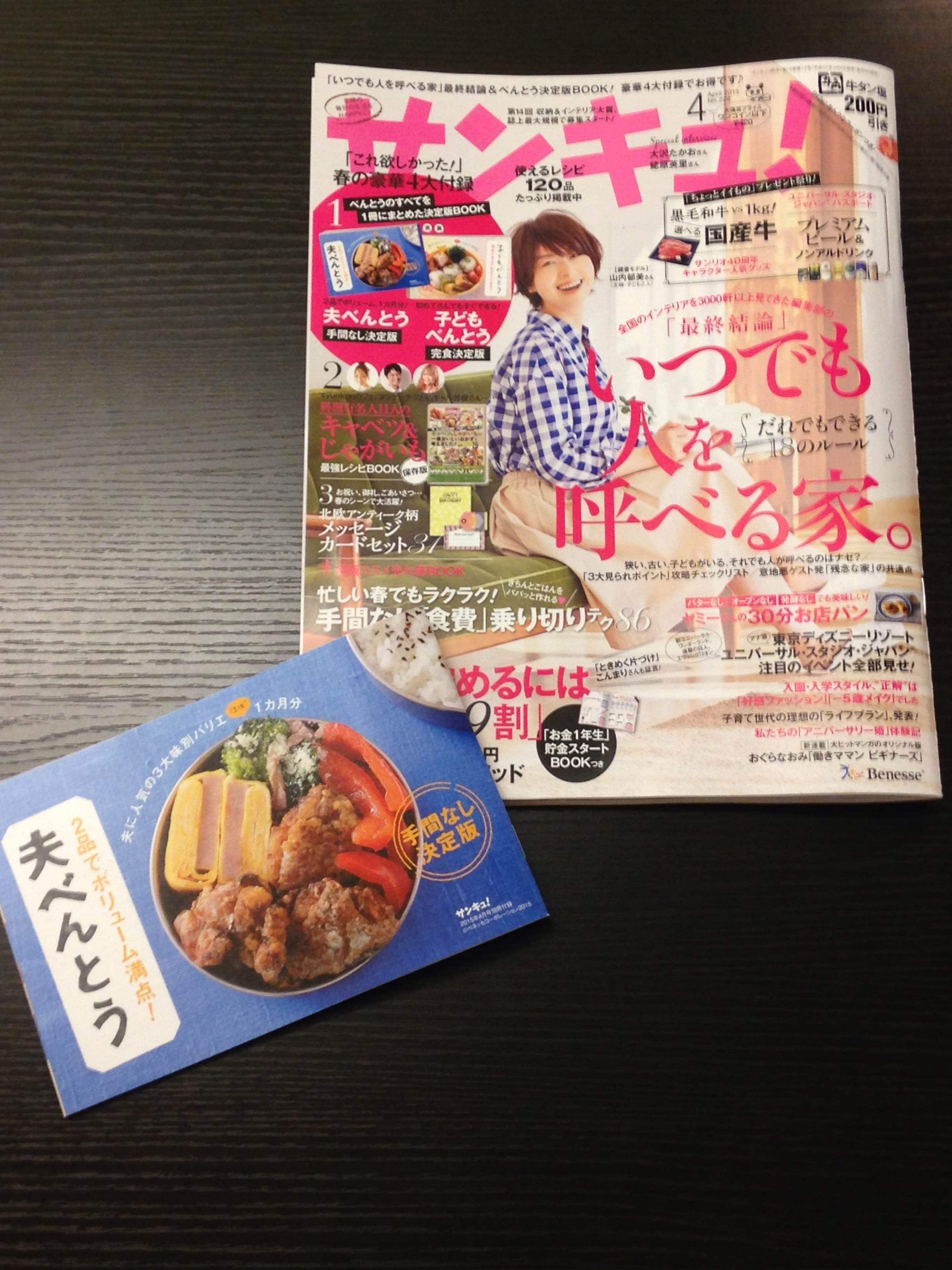 ヤミー:ベネッセコーポレーション様『サンキュ4月号(3/2発売)』の取材を受けました!