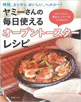 ヤミー:扶桑社様「ヤミーさんの毎日使えるオーブントースターレシピ 」が発売されました!