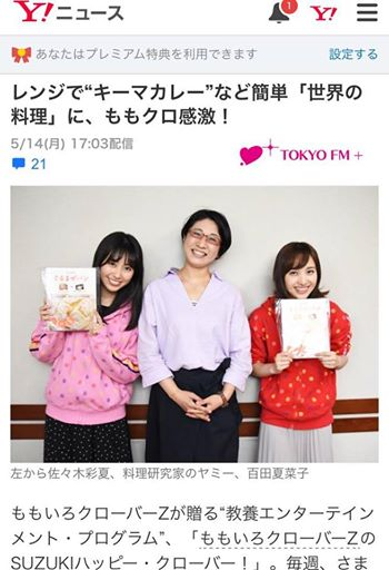 ヤミー:【ラジオ出演】 TOKYO FM「ももいろクローバーZのSUZUKIハッピー・クローバー」 出演