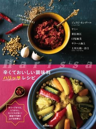 ヤミー:誠文堂新光社発刊「辛くておいしい調味料 ハリッサレシピ」にエスニックレシピ掲載