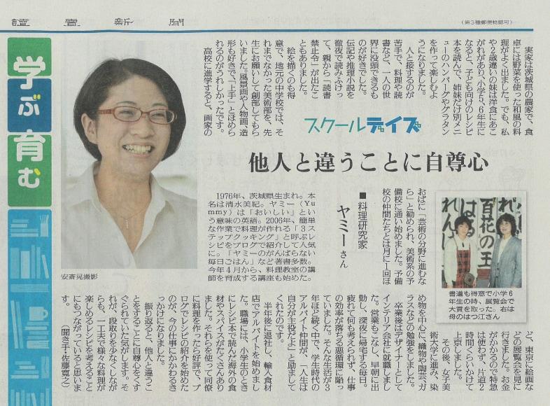 ヤミー:読売新聞社 6/29朝刊 「スクールデイズ」コーナーに掲載されました