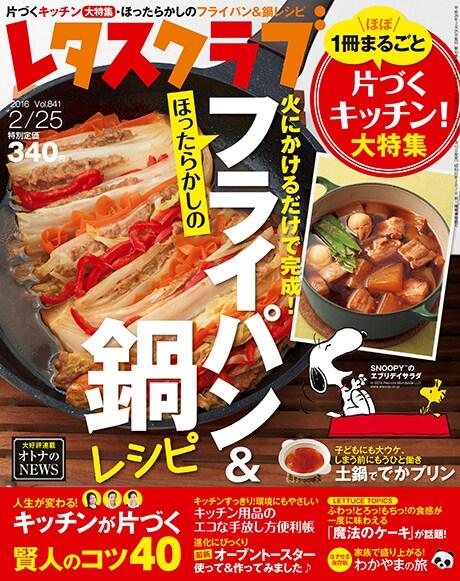 ヤミー:KADOKAWA/角川マガジンズ様  「レタスクラブ '16 02/25号」にレシピが掲載されました!