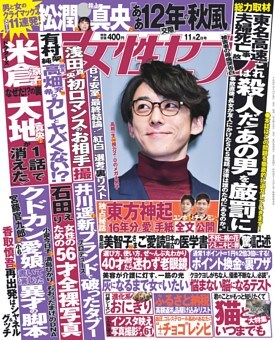 栁川かおり:女性セブン 11月2日号(10/19発売) カラー実用ページコーナーで「#インスタ映えテクニック愛され61技」が掲載されました
