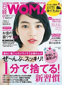 ヤミー:日経WOMAN 9月号(8/7発売) 「お金の裏ワザ130【買い物編】カルディ&Amazonをとことん使いこなす」に掲載されました