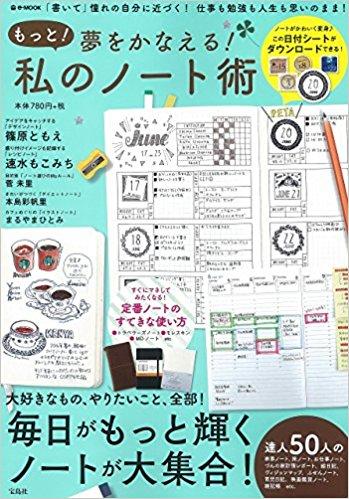 ヤミー:宝島社e-MOOK発刊「もっと!夢をかなえる!私のノート術」にヤミーノート掲載