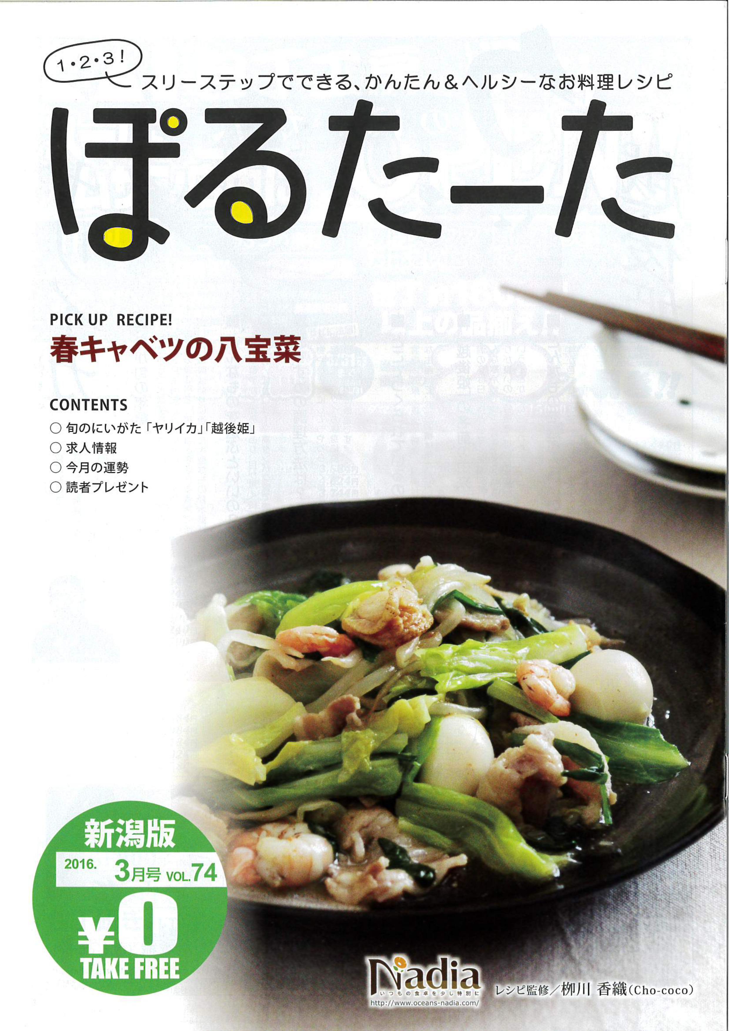 栁川かおり:フリーペーパー「ぽるたーたVOL.74(3月号)」にレシピが掲載されました!
