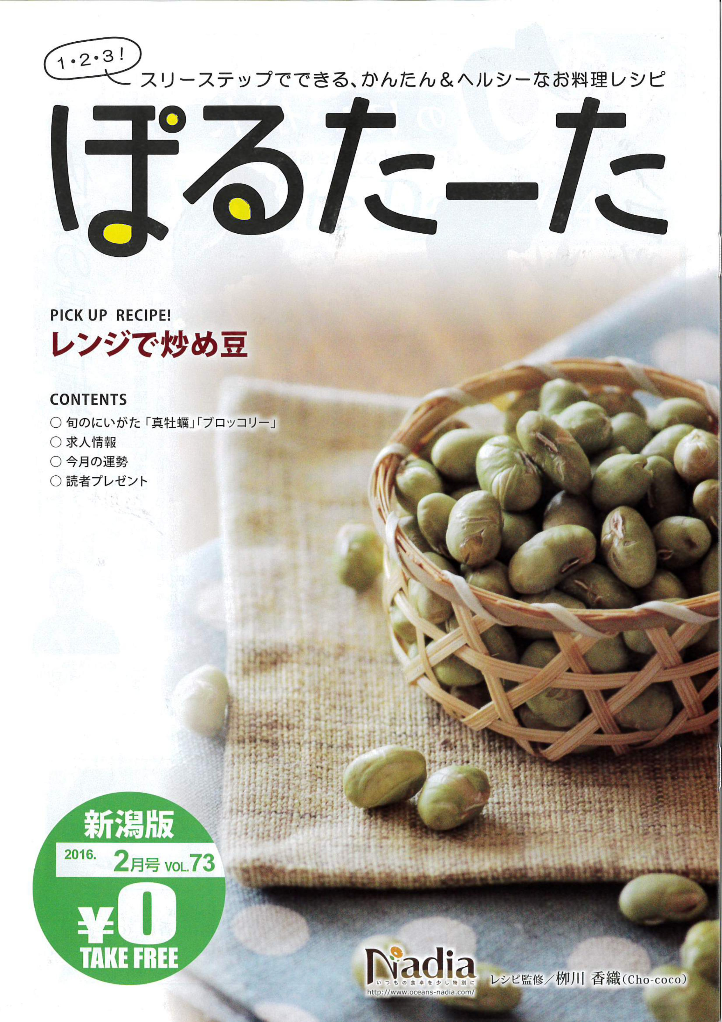 栁川かおり:フリーペーパー「ぽるたーたVOL.73(2月号)」にレシピが掲載されました!