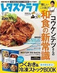 ヤミー:レタスクラブ 7/8号vol.848 「つくおき&冷凍ストックBOOK」