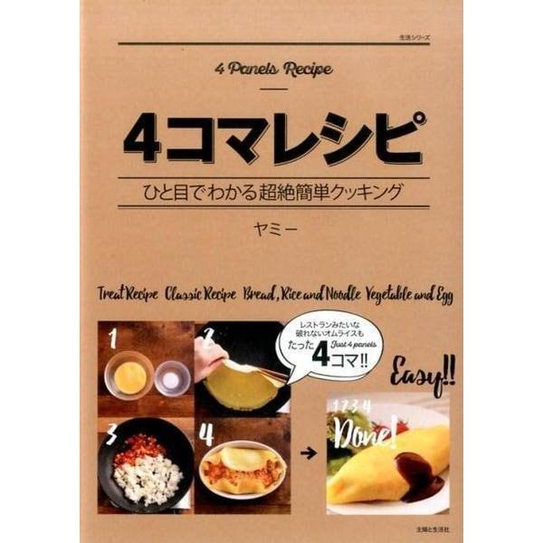 ヤミー:書籍出版「4コマレシピ-ひと目でわかる超絶簡単クッキング-」