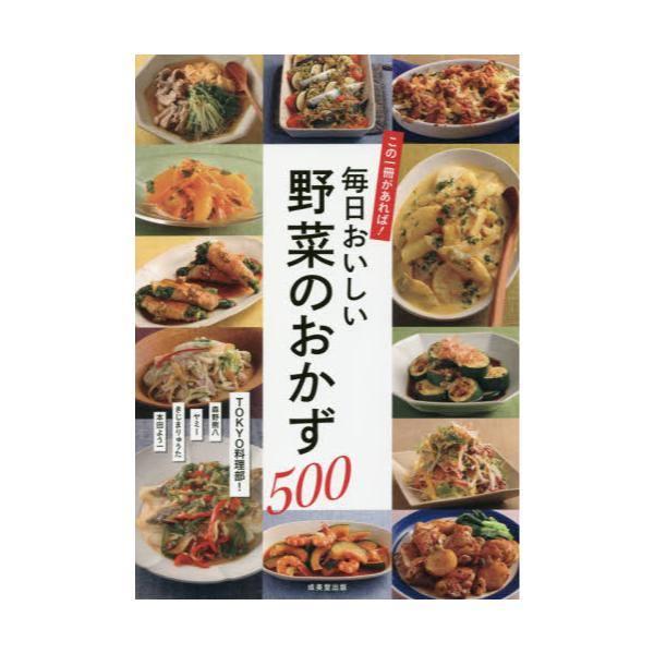 ヤミー:成美堂出版様 「この一冊があれば!毎日おいしい 野菜のおかず500」 出版