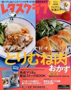 ヤミー:レタスクラブ 7/25号vol.851 「おかずカレンダー」 レシピ掲載
