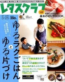 栁川かおり:レタスクラブ Vol.867 3/25 「おかずのカレンダー 1Week」のコーナーにて、1週間分のレシピが掲載されました!