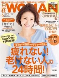 ヤミー:日経WOMAN 6月号(5/7発売) 「キレイ&元気に働くための 心とカラダの6つの習慣」に掲載されました