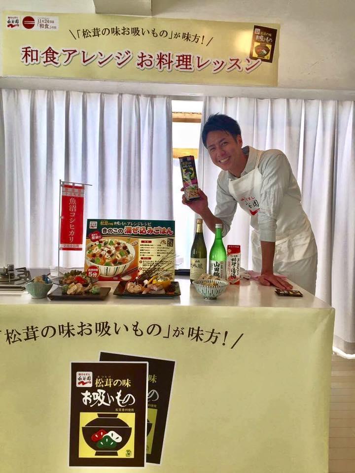 高橋善郎:株式会社永谷園さま主催 「松茸の味お吸いものが味方!和食アレンジお料理レッスン」