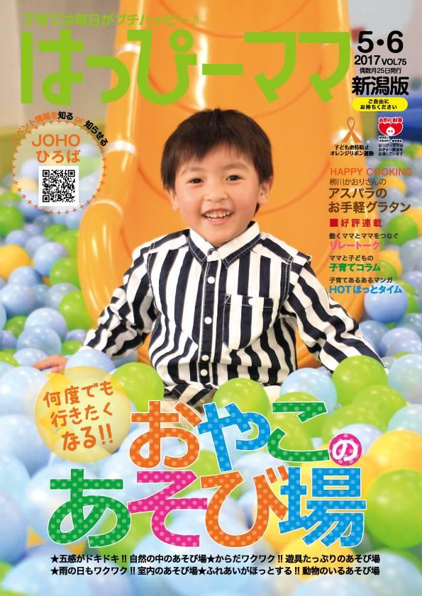 栁川かおり:2017年6月25日発行号「はっぴーママ」VOL.75