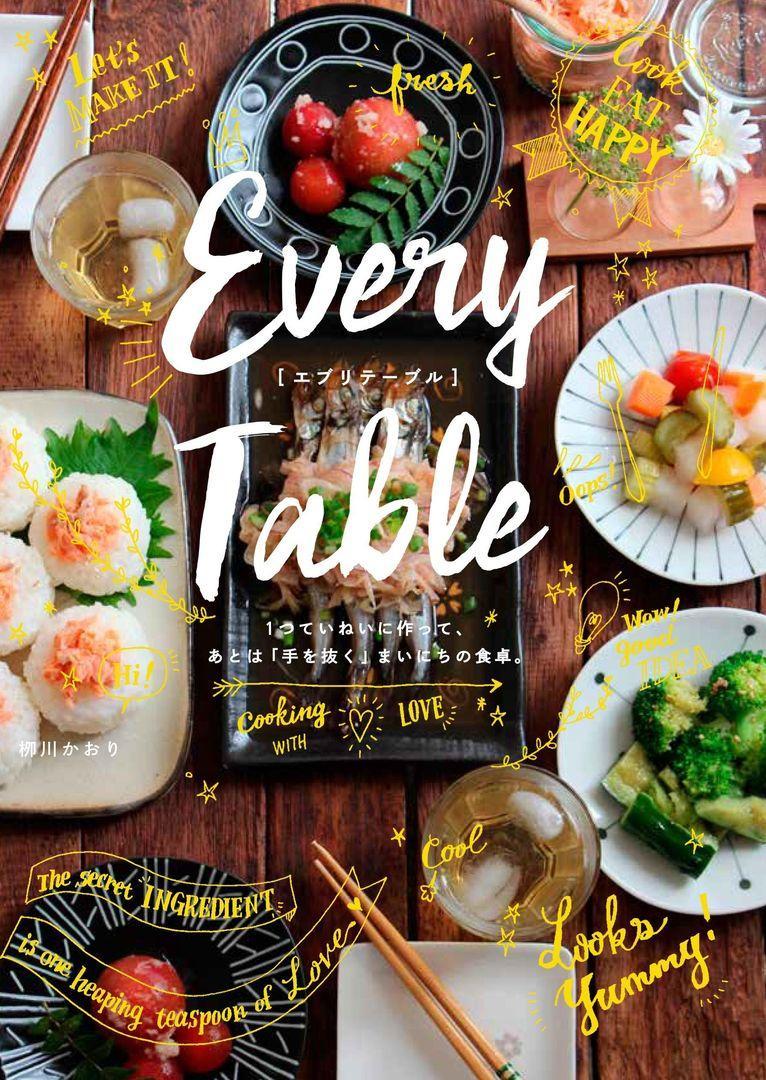 栁川かおり:株式会社主婦の友社様 「Every Table」 出版