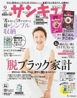 ヤミー:『サンキュ!』2018年9月号(8/2発売)連載「運命のつまみ」第十回に掲載されました!