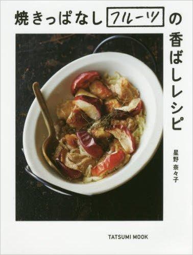 星野奈々子:焼きっぱなしフルーツの香ばしレシピ (タツミムック)