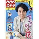 ヤミー:NHK ウイークリー ステラ 7/7号 「もっと!あさイチ」5/16放送よりレシピが掲載されました