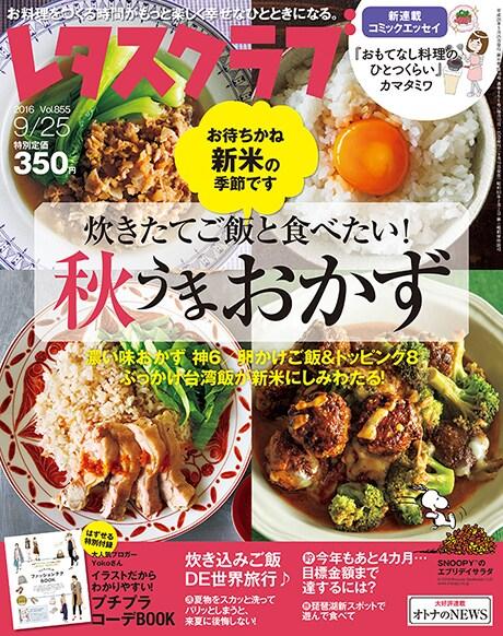 ヤミー:レタスクラブ 9/25号 「ご飯世界旅行」 レシピ掲載