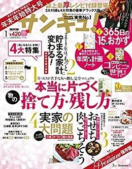 ヤミー:サンキュ!1月号 No.249「カルディ&コストコ食材 年末お買い物リスト」にてカルディのおすすめ年末食材を紹介しました