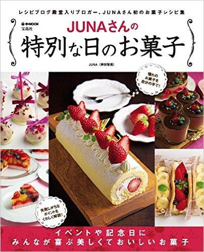 JUNA:書籍出版「JUNAさんの特別な日のお菓子」