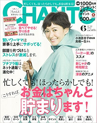 ヤミー:CHANTO 6月号(5/7発売) 「新じゃががおいしい15分で作れる時短献立5日分」レシピが掲載されました