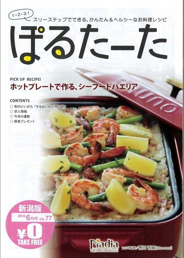 栁川かおり:フリーペーパー「ぽるたーたVOL.77(6月号)」にレシピが掲載されました!