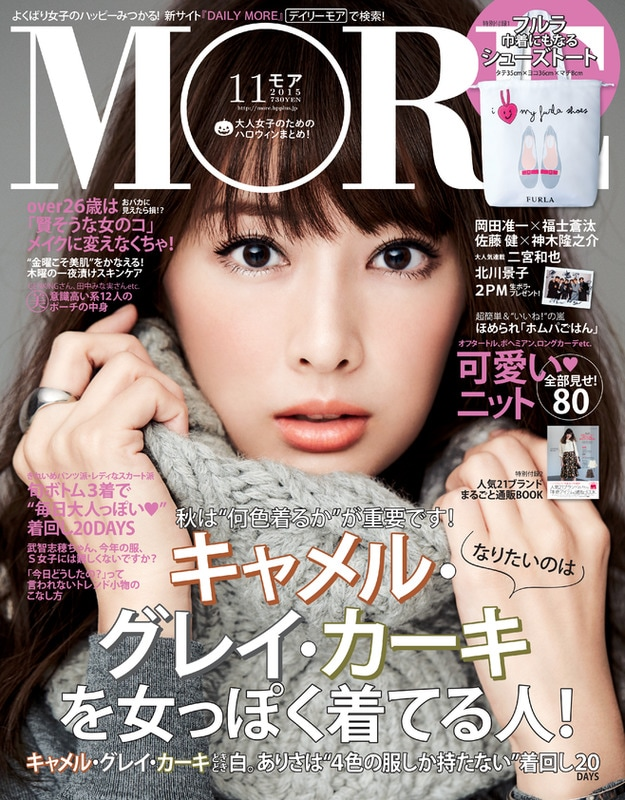 集英社様「MORE11月号(9/28発売)」にレシピが掲載されました!