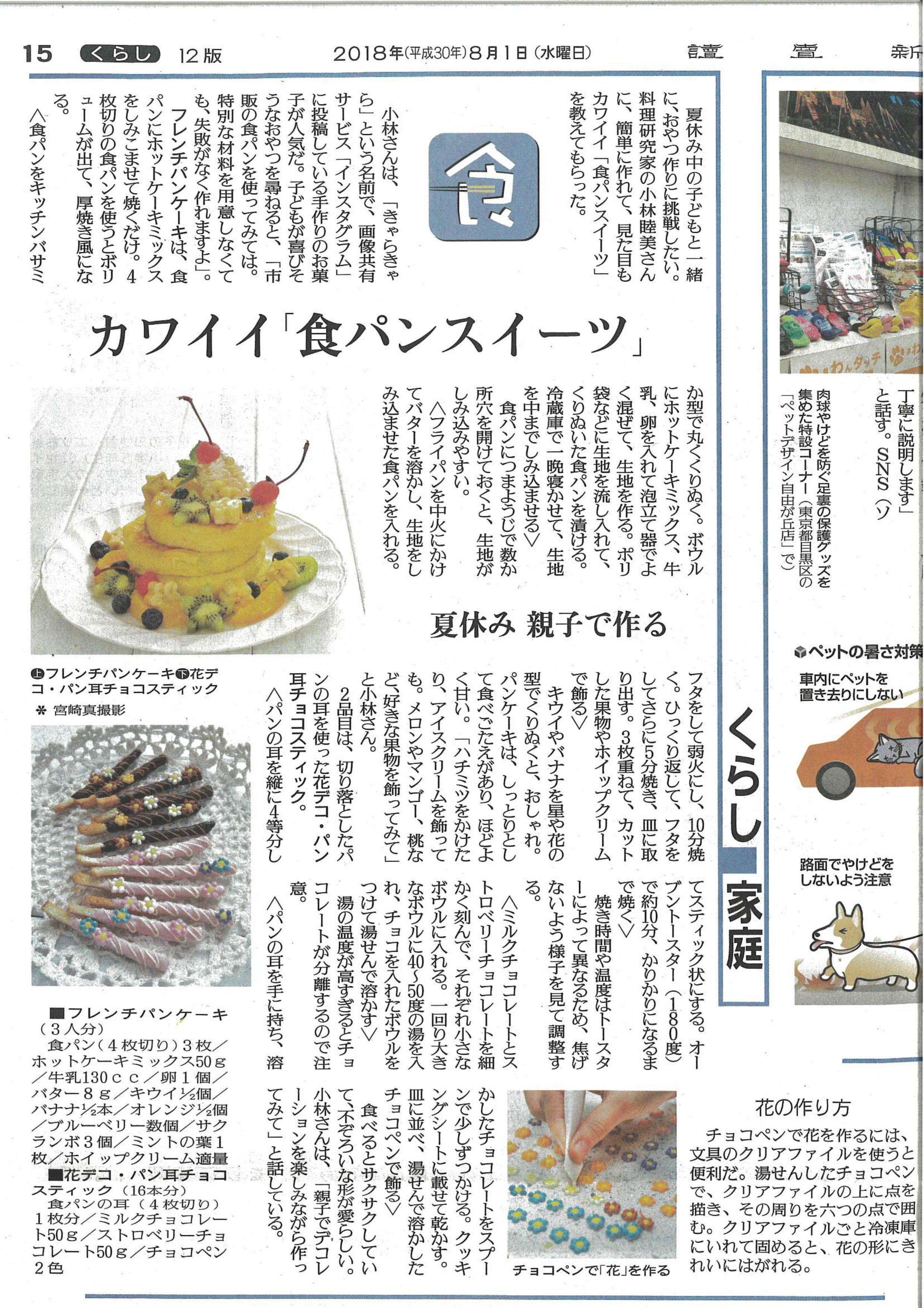 きゃらきゃら(小林睦美):読売新聞(2018年8月1日水曜日)くらし 家庭のコーナーに掲載されました!