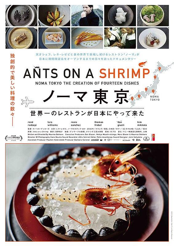 高橋善郎:「ANTS ON A SHRIMP ノーマ東京 世界一のレストランが日本にやって来た」 パンフレットにコメントが掲載されました!