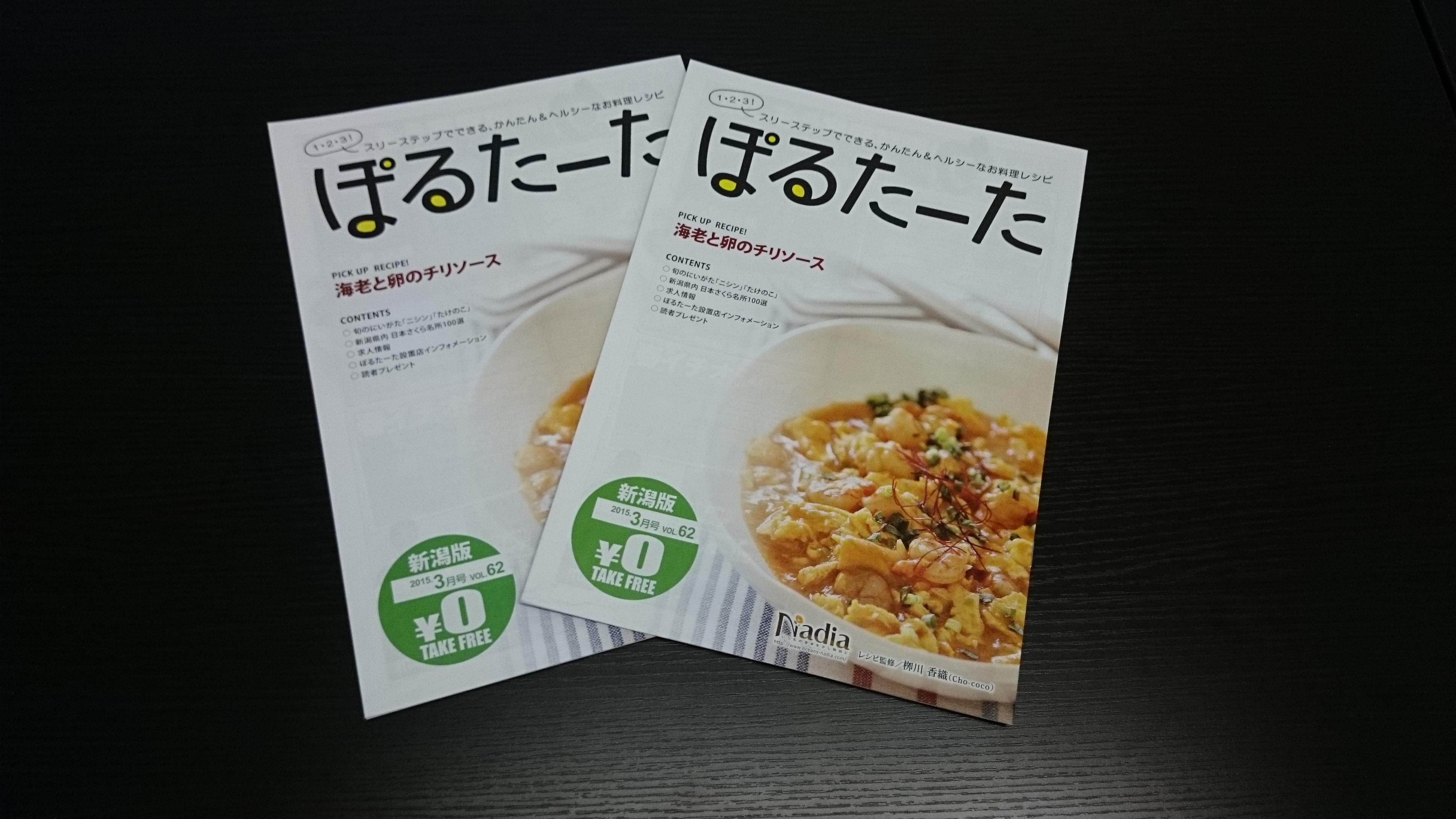 栁川香織:求人ジャーナル様 フリーペーパー「ぽるたーた3月号」にレシピを20点掲載しました。