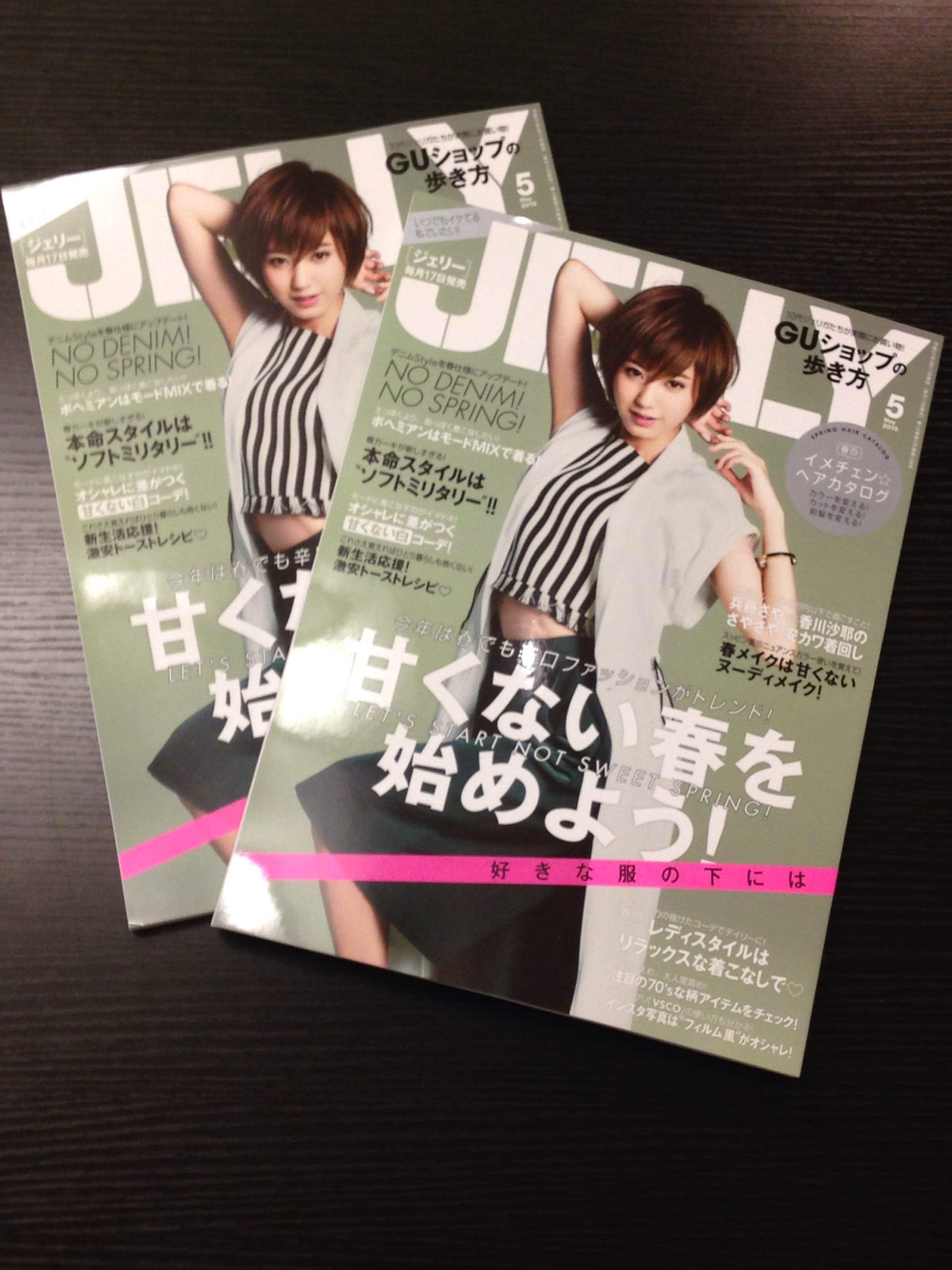 高橋善郎:ぶんか社様『JELLY5月号』に取材を受けました!