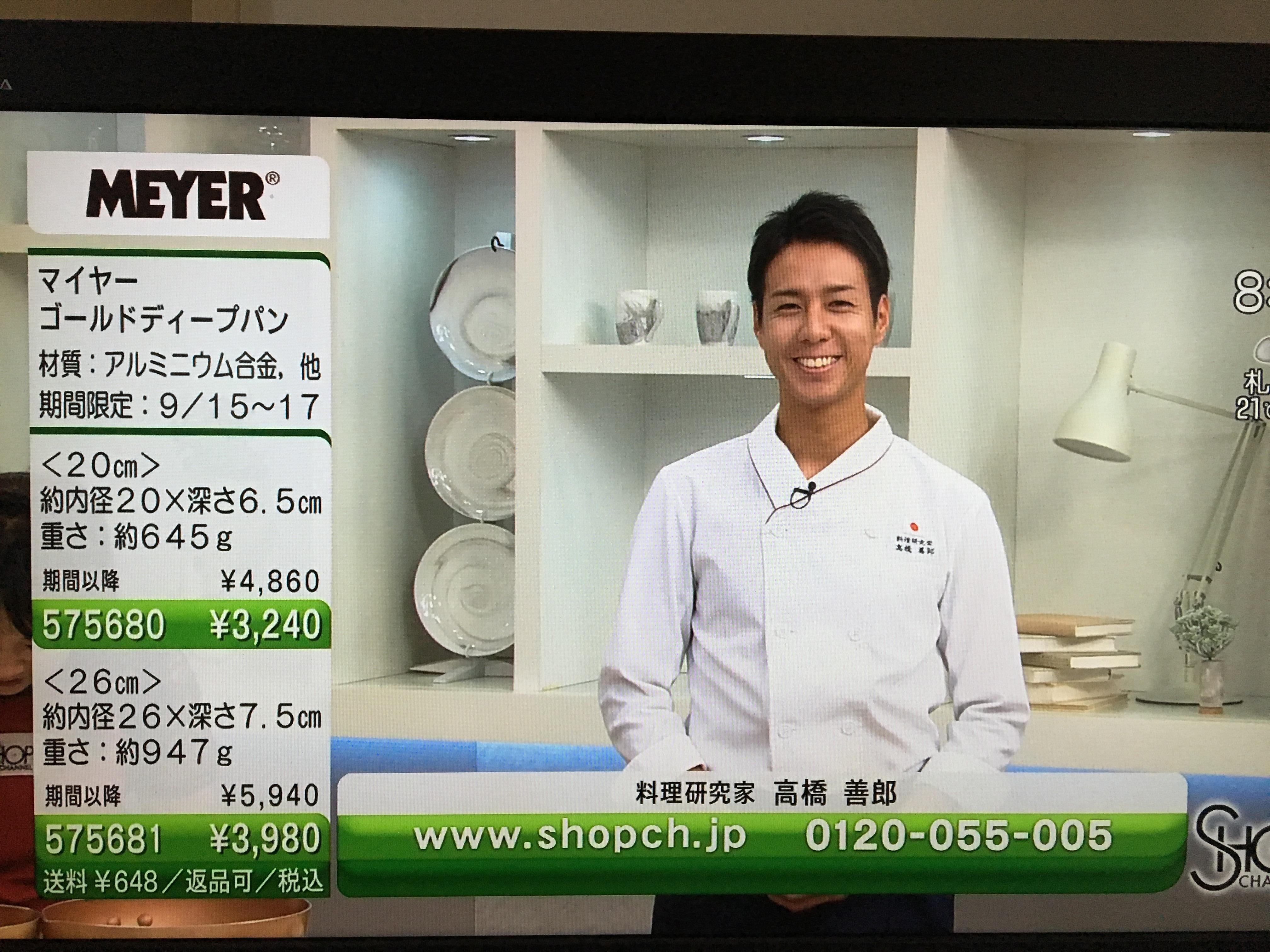 高橋善郎:ショップジャパンに出演し「MEYER」の商品をご案内しました!