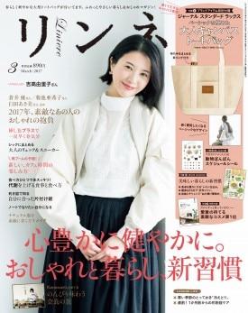 ヤミー:3月号(2/20発行) 宝島社 リンネル「暮らし上手さんのノートを拝見」に掲載されました!