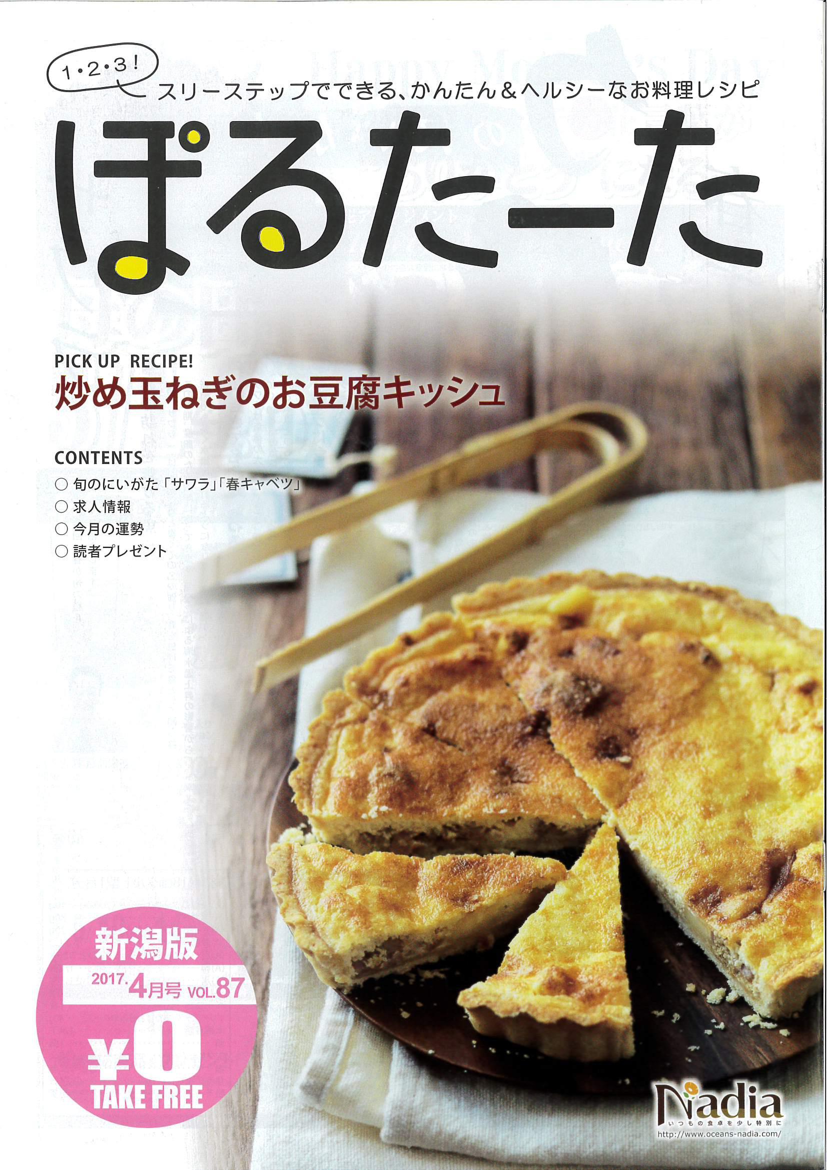 栁川かおり:フリーペーパー「ぽるたーたVOL.87(4月号)」にレシピが掲載されました!