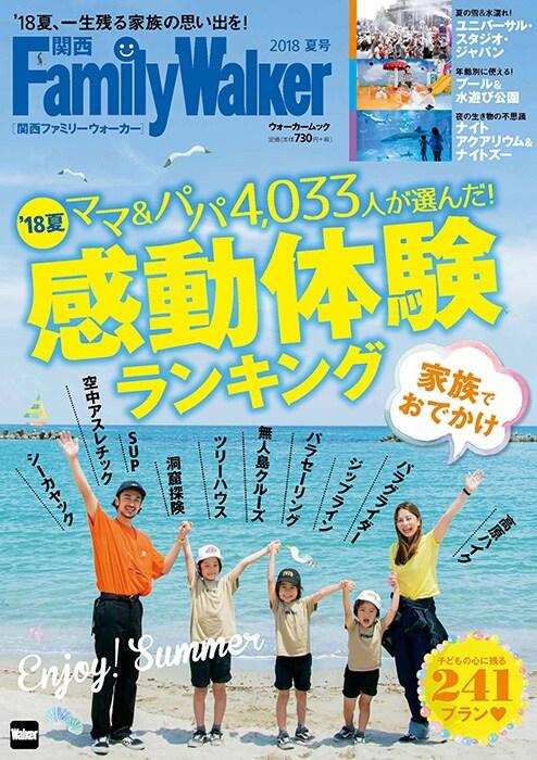 ヤミー:KADOKAWA発行 関西ファミリーウォーカー(2018年7月9日発行予定)に掲載されました
