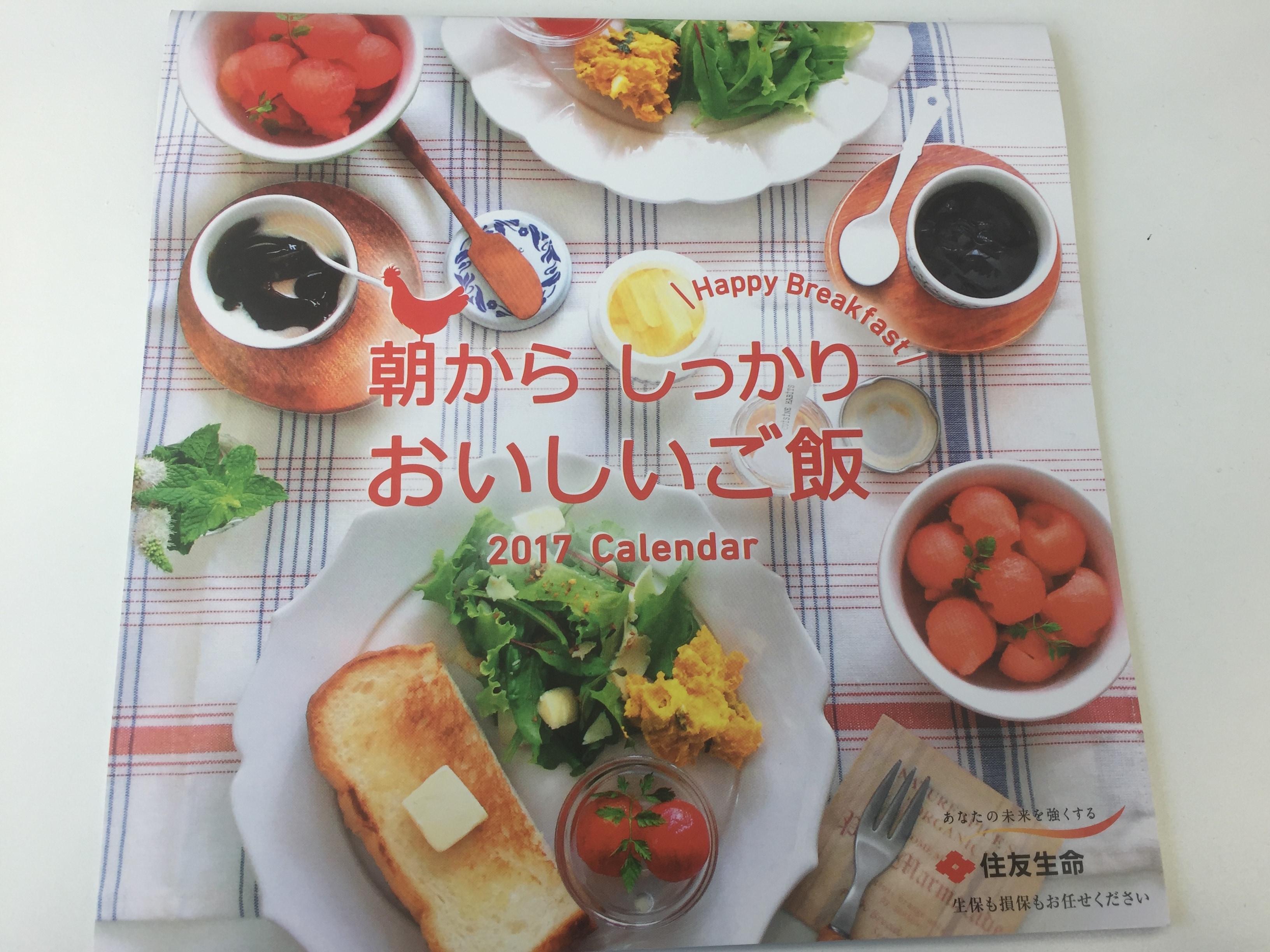 栁川かおり:住友生命様 2017年カレンダー「朝からしっかり美味しいご飯」でレシピが採用されました