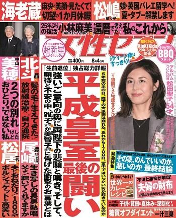 ヤミー:女性セブン  8/4号(7/21発売)「世界一のカレー」作ってみる? レシピ掲載