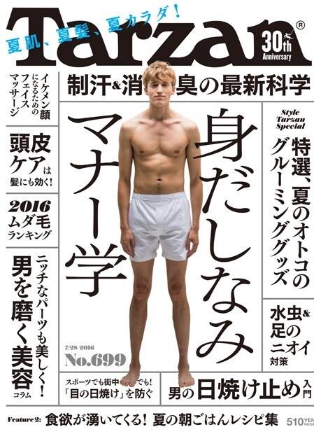高橋善郎:7/7発売号 「Tarzan」にメニューが掲載されました