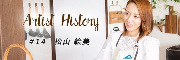Nadia特集 Artist History #14 松山絵美