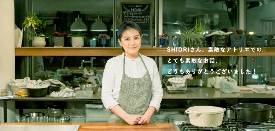 SHIORIさん、素敵な笑顔とお話しどうもありがとうございました!