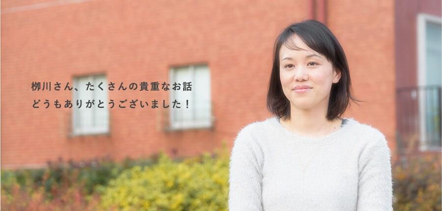 栁川かおりさん、素敵な笑顔とお話しどうもありがとうございました!