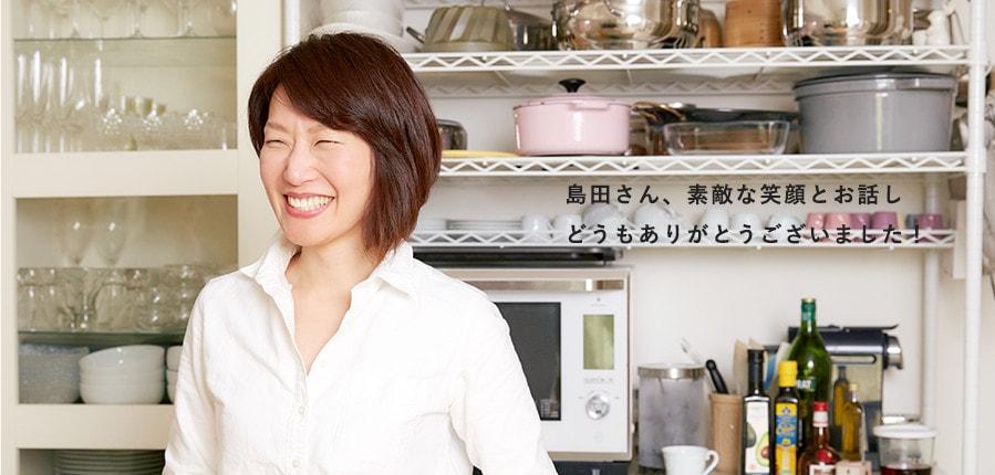 島田まきさん、素敵な笑顔とお話しどうもありがとうございました!